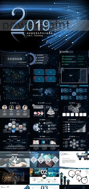 蓝色扁平化高端科技商务