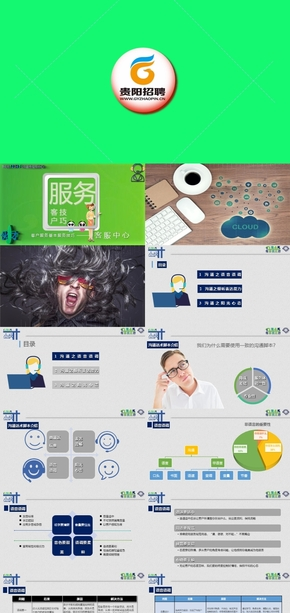 6 培训((客服服务、呼叫中心)共10节-客户服务基本服务技巧