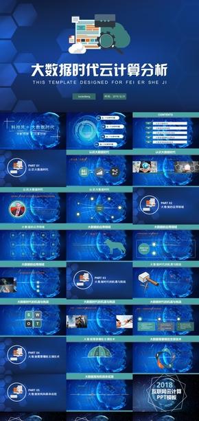 蓝紫色网络信息科技汇报通用PPT模