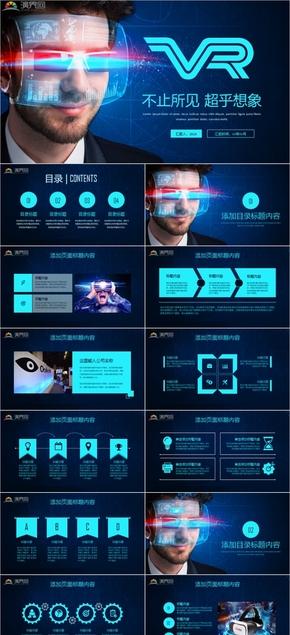 蓝色、极简、简约、微立体、工作汇报总结商务模