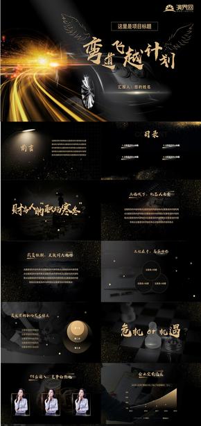 2020黑金商務(wu)互(hu)聯網炫(xuan)酷keynote模板