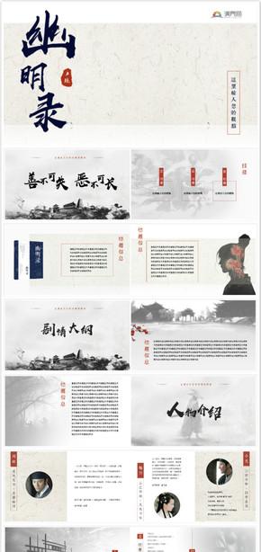復古中國風影視Keynote模板