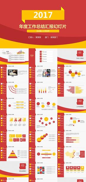 经典大气红·2017年度工作总结汇报 企业年终报告计划