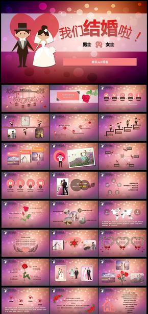 紫色卡通表白、求婚、婚庆、婚礼PPT模板