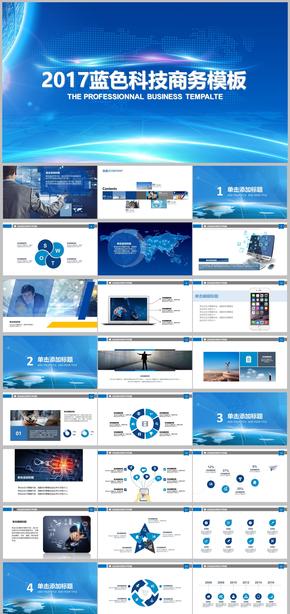 2017简洁互联网科技商务 年终工作总结企业个人融资计划报告