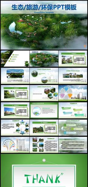 2017绿色生态旅游环保行业企业/个人通用PPT模板