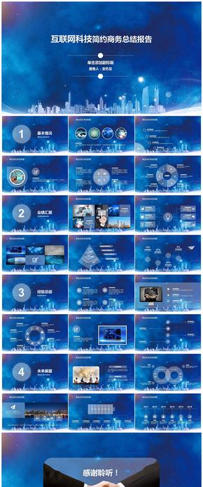 时尚星空城市互联网PPT模版、年终总结、企业报告、商业计划