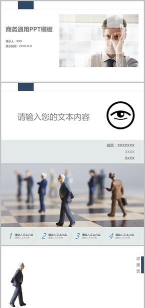 简约蓝·商务风公司介绍工作总结计划汇报融资个人竞聘通用