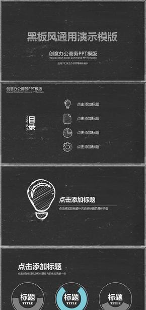 创意黑板风·办公商务总结计划教育培训汇报演讲答辩报告通用