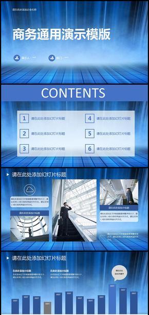 炫酷蓝色科技IT企业介绍工作总结计划年终总结