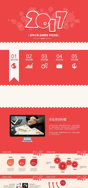 2017新年计划业绩报告年终总结报告汇报 文艺教育卡通通用ppt模版