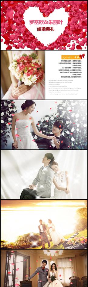 结婚典礼婚庆情侣爱情电子相册PPT模板