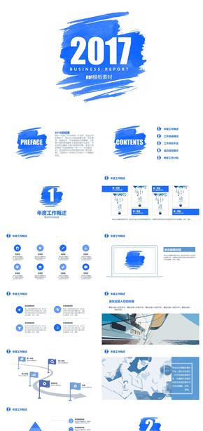 【精品推荐】创意蓝色水彩墨迹 企业个人总结汇报、年终