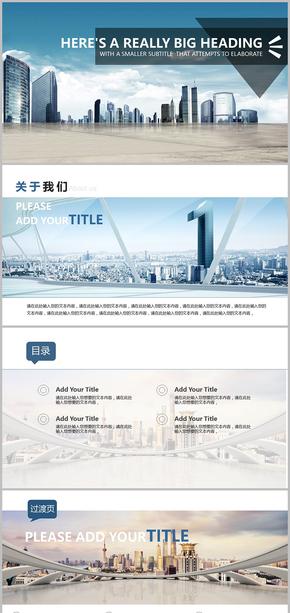 【荐】大气简约城市建筑·商务会议企业品牌展示工作总结汇报通用