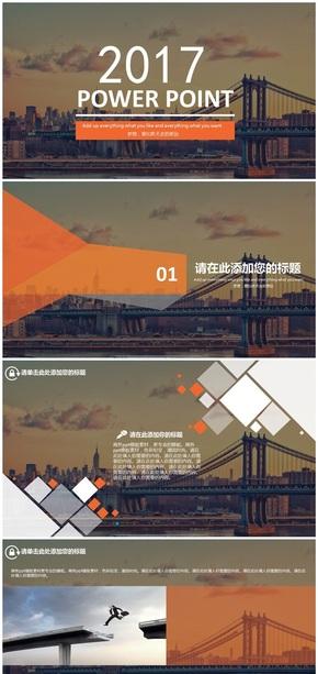 城市掠影·大气商务企业介绍·年中总结·工作计划融资演讲通用