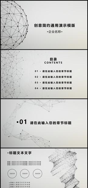 【荐】大气简约·黑白线条科技风商务通用企业介绍宣传·工作总结
