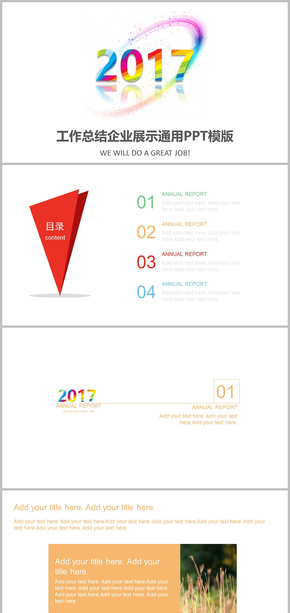 简约彩色·个人/企业年度工作总结计划 公司宣传融资述职通用