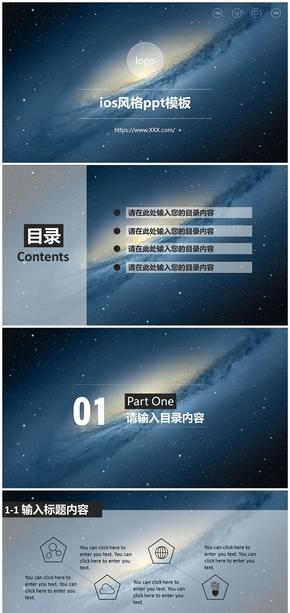 【荐】蓝色ios风格唯美星空·企业商务宣传科技产品介绍工作总结