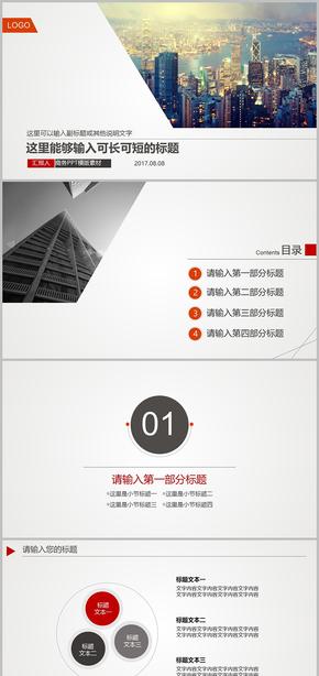 【商务都市】大气简约商务企业简介·工作总结·融资计划·演讲