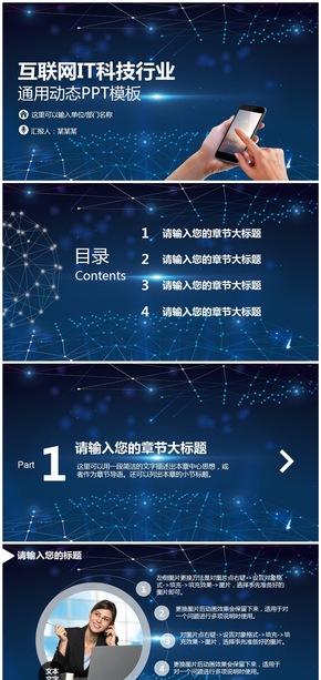 【荐】大气科技·互联网IT商务企业介绍·工作总结·融资宣传