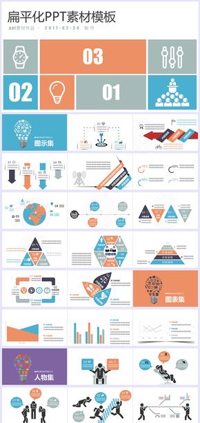 扁平化ppt素材·自我介绍工作总结毕公司介绍商业计划书通用