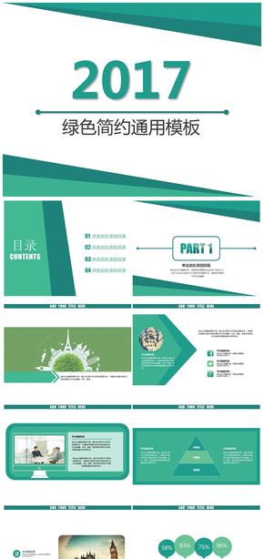 简约清新通用模板 2017 商务 企业/个人年终总结报告汇报