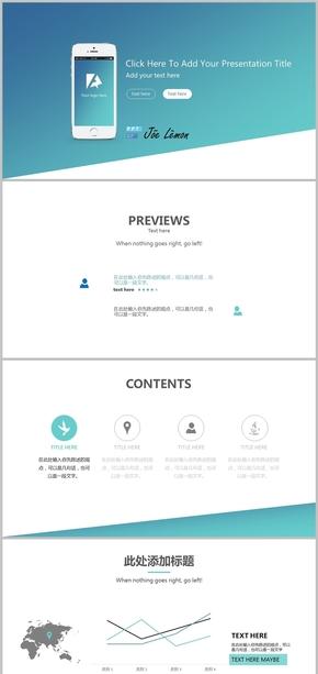 简约科技·多色互联网企业品牌宣传移动端APP产品融资展示通用