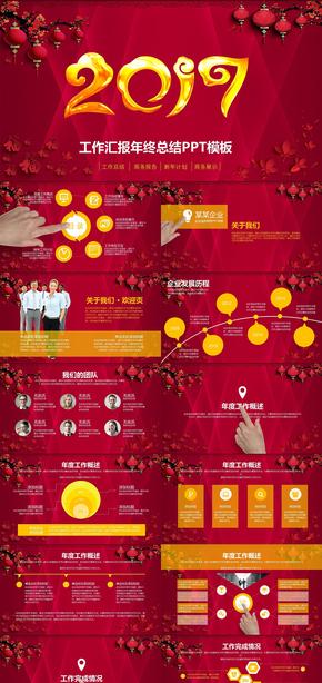 传统中国风企业工作总结计划年终汇报节日庆典通用PPT模版