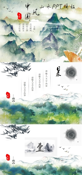 中国风山水水墨PPT模板