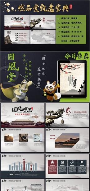 中国风建筑艺术(燃品堂)