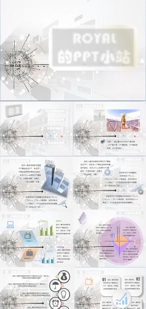 透明酷炫简洁商务工作总结个人团队介绍创意磨砂PPT模板