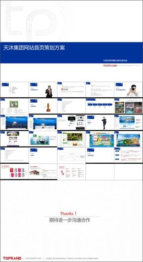 [紫尚作品]057交互式网站扁平商务风乐园网站策划方案