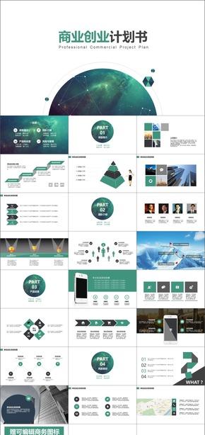 [紫尚作品]036 黑白灰商业计划书模板创业融资商业计划书PPT模板