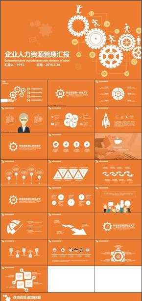 簡歷-16.橙色創意扁平化個人簡歷求職簡歷工作簡歷崗位競聘自我介紹述職報告