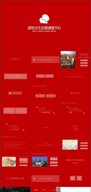 [紫尚作品]071惠州华贸中心活动策划营销策划公关活动方案PPT模板