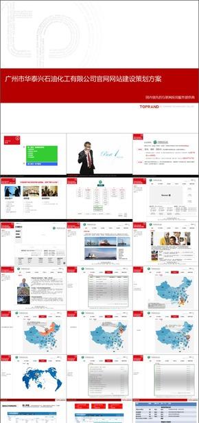[紫尚作品]064某集团公司网站建设网站规划方案