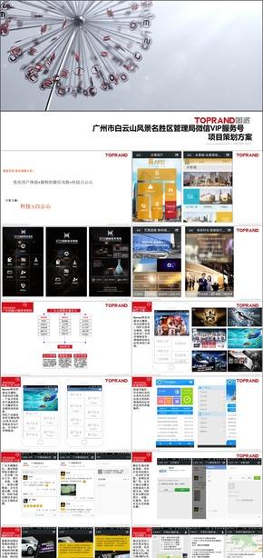 [紫尚作品]063广州市白云山风景名胜区管理局微信VIP服务号项目策划方案