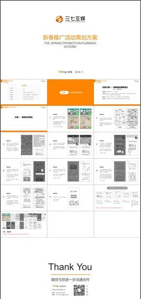 [紫尚作品]033三七互娱新春H5策划方案