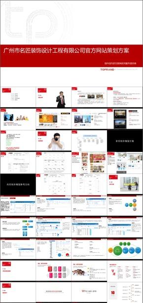 [紫尚作品]065广州市某装饰设计工程有限公司官网建设策划方案