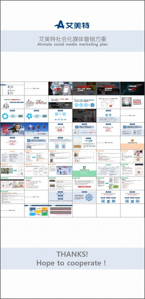 [紫尚作品]001社会化媒体营销方案活动方案策划公关活动方案PPT