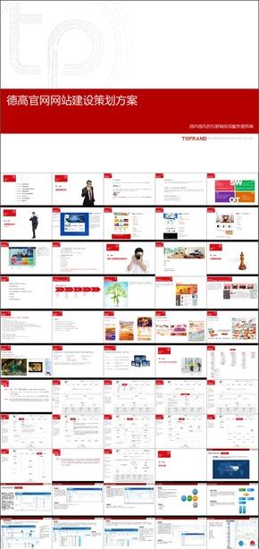 [紫尚作品]058德高官网建设策划方案大气时尚活动策划营销策划公关活动
