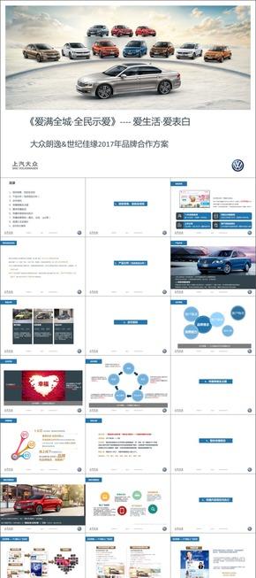 [紫尚作品]007大众朗逸&世纪佳缘合作方案策划方案商业计划书PPT模板