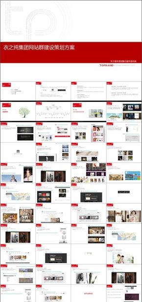 [紫尚作品]075服装品牌的网站建设策划方案