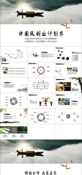 [紫尚作品]038 通用商务商业报告商业计划创业计划营销部季度工作汇报ppt模板