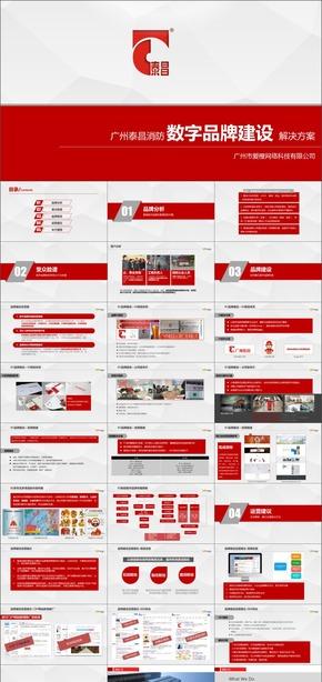 [紫尚作品]040品牌建设品牌运营 建设计划书PPT模板