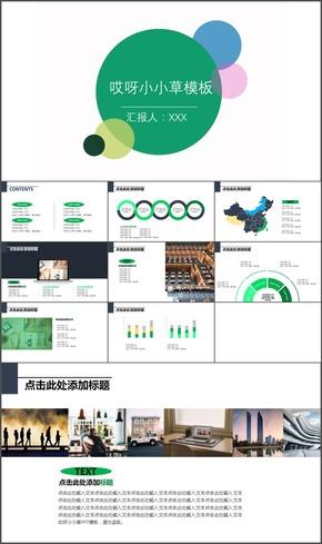 【紫尚设计】-简约简单汇报年终总结大气高端动态商务通用PPT模板021