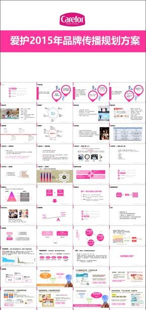 [紫尚作品]056爱护公司2015年品牌传播方案