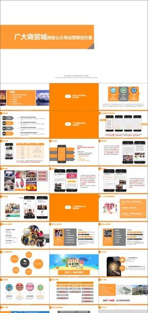 [紫尚作品]014广大商贸城微信运营策划案简洁清新汇报方案