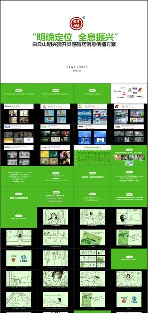 [紫尚作品]027影视广告视频动画明兴清开灵感冒药创意传播方案
