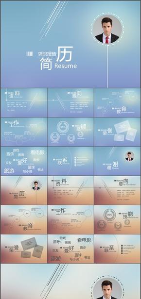 简历-12.创意简洁个人竞聘简历个人简历清新 创意 求职 竞聘 述职 简历模板